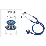 Роял Медикал Трейдинг: стетофонендоскоп kawe киндер-престиж купить в Новосибирске