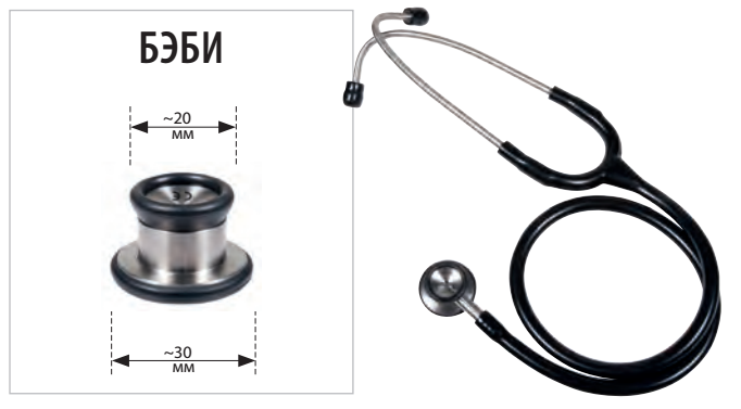 Роял Медикал Трейдинг: стетофонендоскоп kawe бэби-престиж купить в Санкт-Петербурге